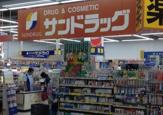 サンドラッグ 手稲前田店