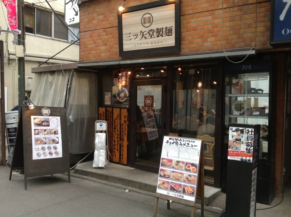 三ツ矢堂製麺 中目黒店の画像