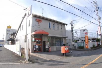 寝屋川池田郵便局の画像1