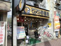 CoCo壱番屋円町店
