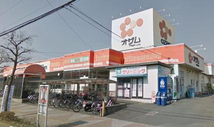 スーパーオザム東狭山ヶ丘店の画像1