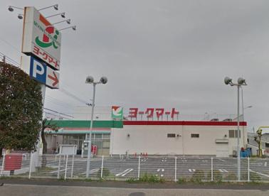 ヨークマート武蔵藤沢店の画像1