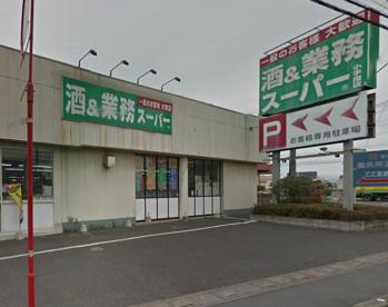 業務スーパー小手指店の画像1