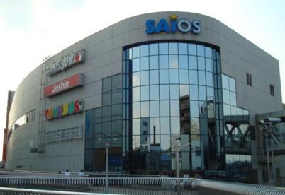 入間ショッピングプラザサイオスの画像1