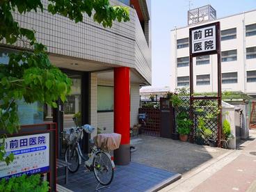 前田医院の画像2