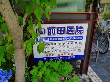 前田医院の画像4