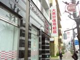 大東京信用組合目黒支店