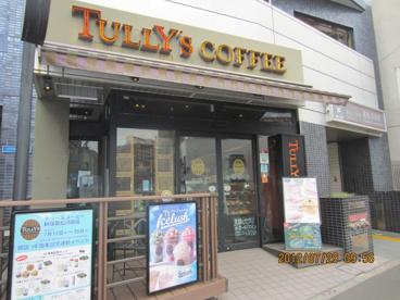 タリーズコーヒー 新宿若松河田店の画像1