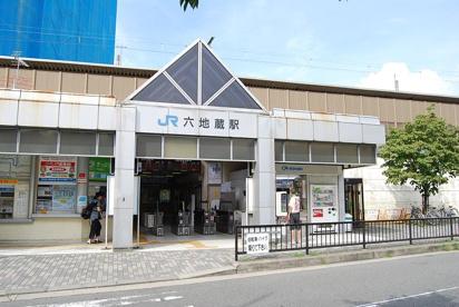 JR六地蔵駅の画像1