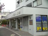 米澤歯科医院