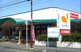 グルメシティ淵野辺本町店