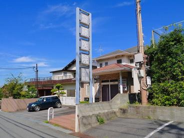 齋藤医院の画像3