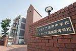 アレセイア湘南中学校の画像1