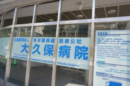 大久保病院の画像2