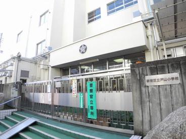 戸山小学校の画像3