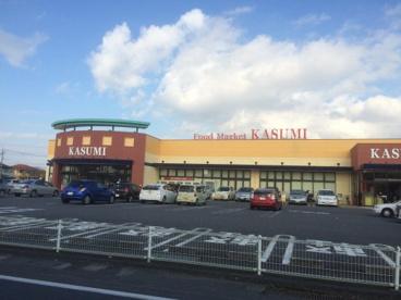 カスミ・谷井田店の画像1