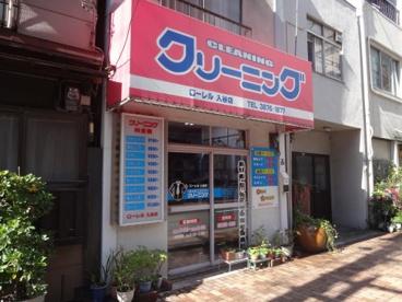クリーニングローレル 入谷店の画像1
