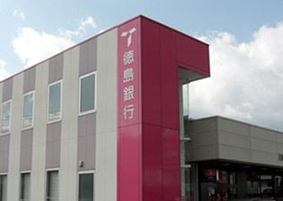 (株)徳島銀行 地蔵橋支店の画像1
