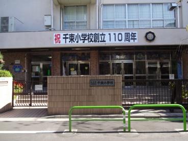 千束小学校の画像2