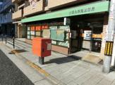 大阪九条南郵便局