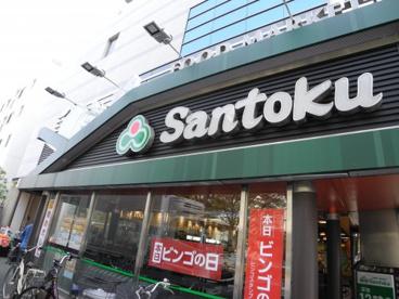 三徳新宿本店の画像1