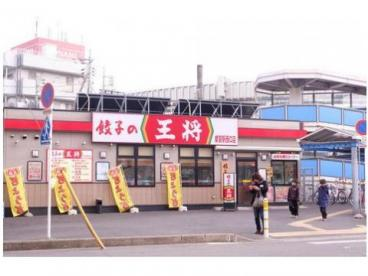 餃子の王将都賀西口店の画像1