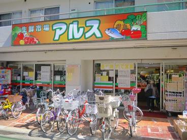 主婦の店アルス富士見台店の画像1