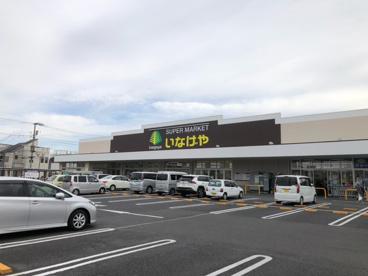 いなげや上石神井南店の画像1