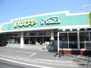 ina21練馬東大泉店の画像1