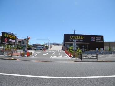 いなげや下石神井店の画像1