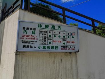 小嶌診療所の画像4
