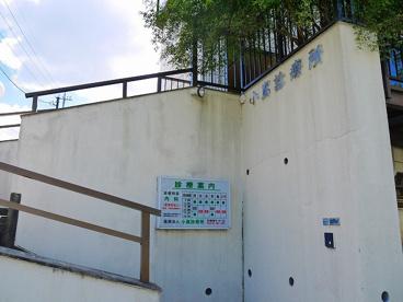 小嶌診療所の画像5