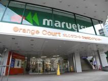マルエツオレンジコート店