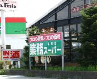 業務スーパー亀岡店
