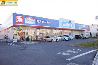 ウエルシア薬局千葉誉田店の画像1