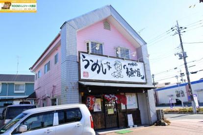 麺小屋らーめんおゆみ野店の画像2