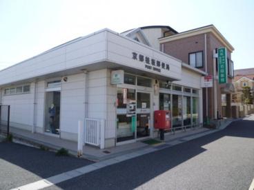 京都桂坂郵便局の画像1