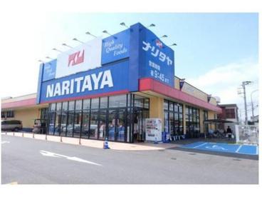 (株)ナリタヤ 小深町四街道店の画像1