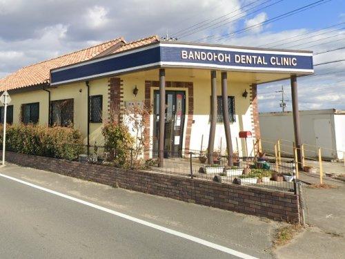 ばんどう歯科クリニックの画像