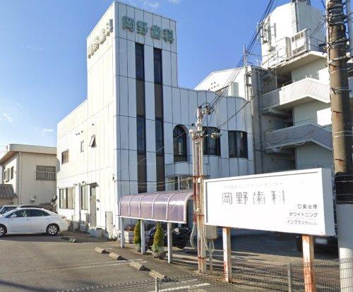 岡野歯科医院の画像