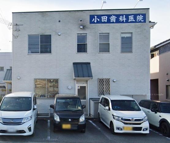 小田歯科医院の画像