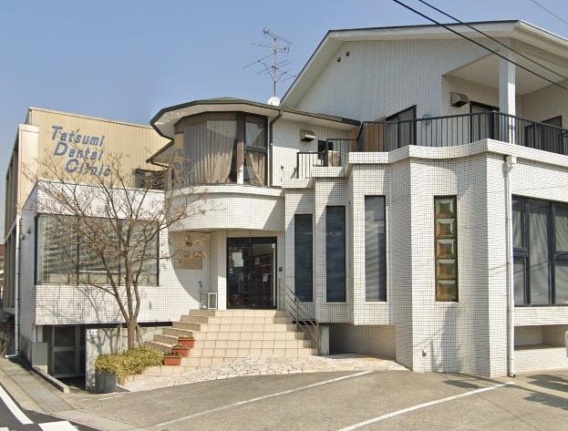 辰巳歯科医院の画像