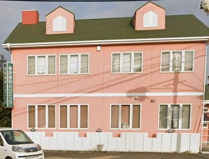 藤原歯科クリニックの画像