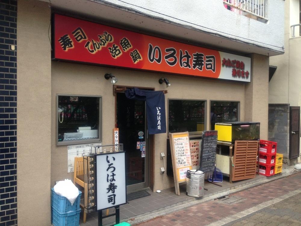 いろは寿司 中目黒支店の画像