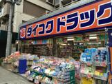 ダイコクドラッグ桜川駅前薬店