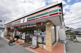 セブンイレブン 西宮上田中町店