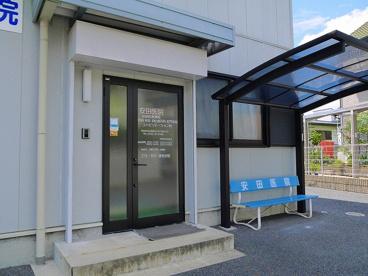 安田医院の画像2