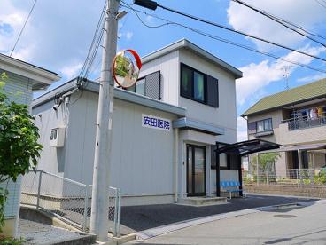 安田医院の画像4
