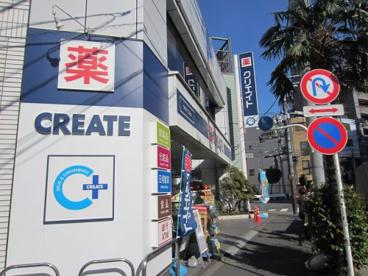 クリエイトS・D 新宿若松町店の画像1