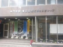 専門学校東京国際ビジネスカレッジの画像1